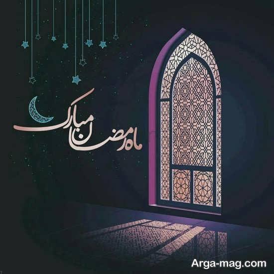 آلبوم دیدنی و باحال تصویر نوشته ماه رمضان ۱۴۰۰