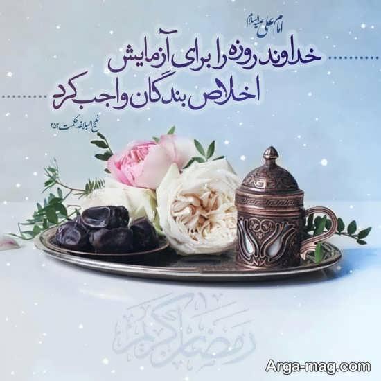 آلبوم جدید تصویر نوشته ماه رمضان ۱۴۰۰