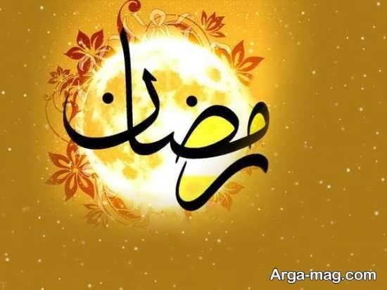 عکس پروفایل زیبا و خاص ماه رمضان ۱۴۰۰
