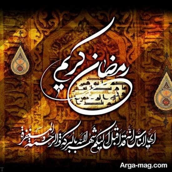 انواع جدید طرح نوشته ماه رمضان ۱۴۰۰