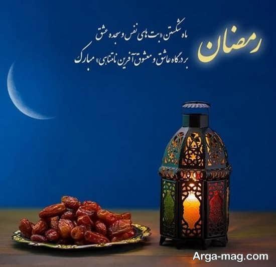 عکس پروفایل ماه رمضان ۱۴۰۰