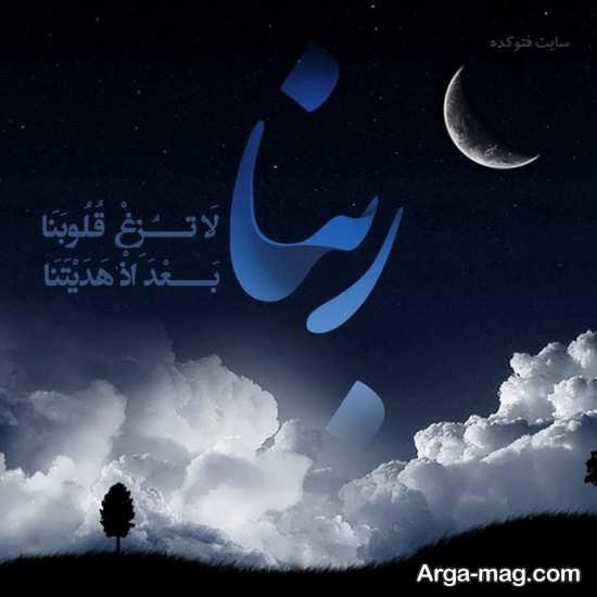 مجموعه جدید عکس پروفایل ماه رمضان ۱۴۰۰