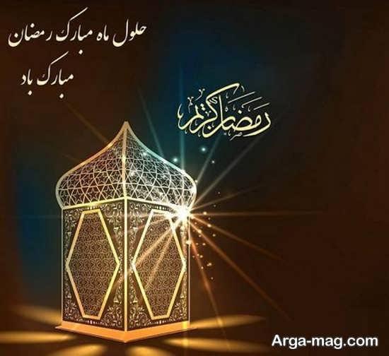 انواع طرح نوشته ماه رمضان ۱۴۰۰