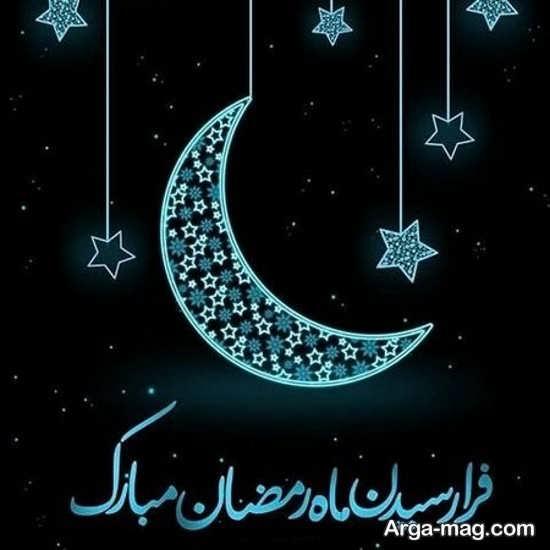تصویر پروفایل زیبا ماه رمضان ۱۴۰۰