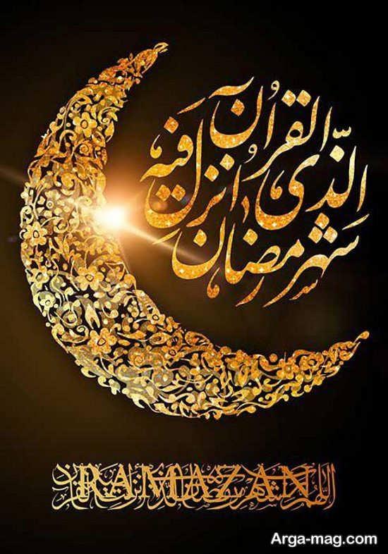 عکس پروفایل ماه رمضان ۱۴۰۰ بسیار شیک
