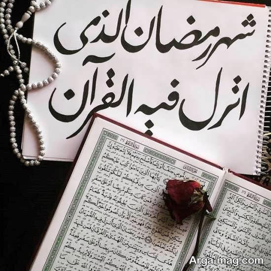 عکس نوشته خاص و باحال ماه رمضان ۱۴۰۰