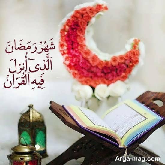 عکس نوشته به روز ماه رمضان ۱۴۰۰