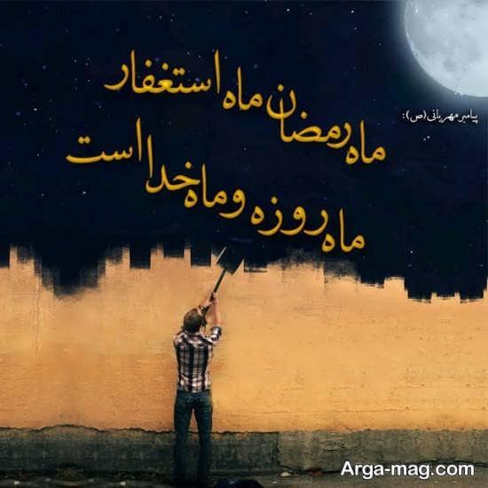 عکس پروفایل درباره ماه رمضان ۱۴۰۰