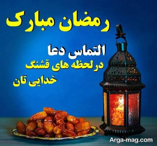 عکس نوشته جدید ماه رمضان ۱۴۰۰