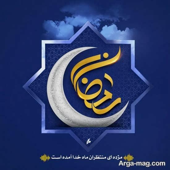 عکس نوشته ماه رمضان ۱۴۰۰