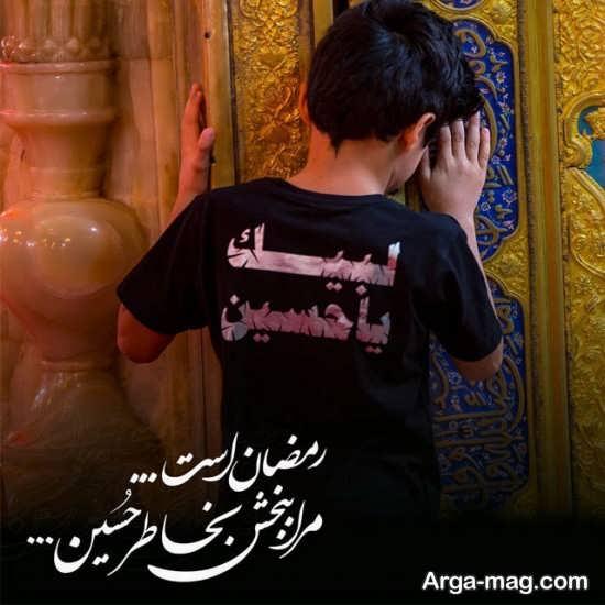 عکس نوشته درباره ماه رمضان ۱۴۰۰
