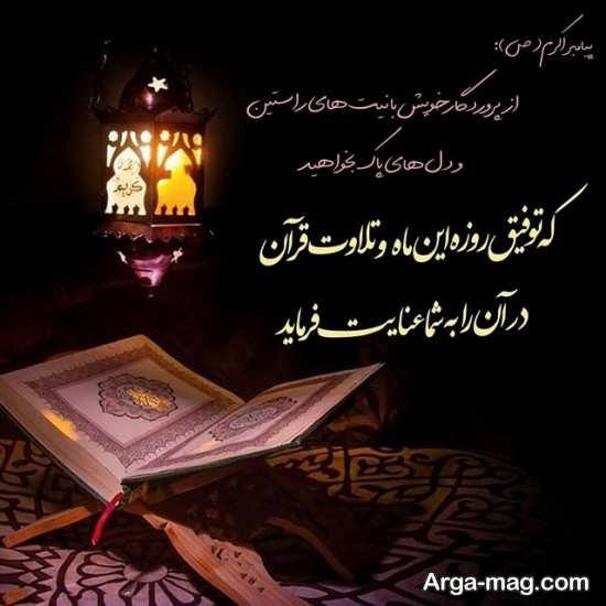 مجموعه عکس نوشته ماه رمضان ۱۴۰۰