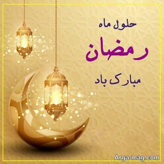 سری اول عکس پروفایل ماه رمضان ۱۴۰۰