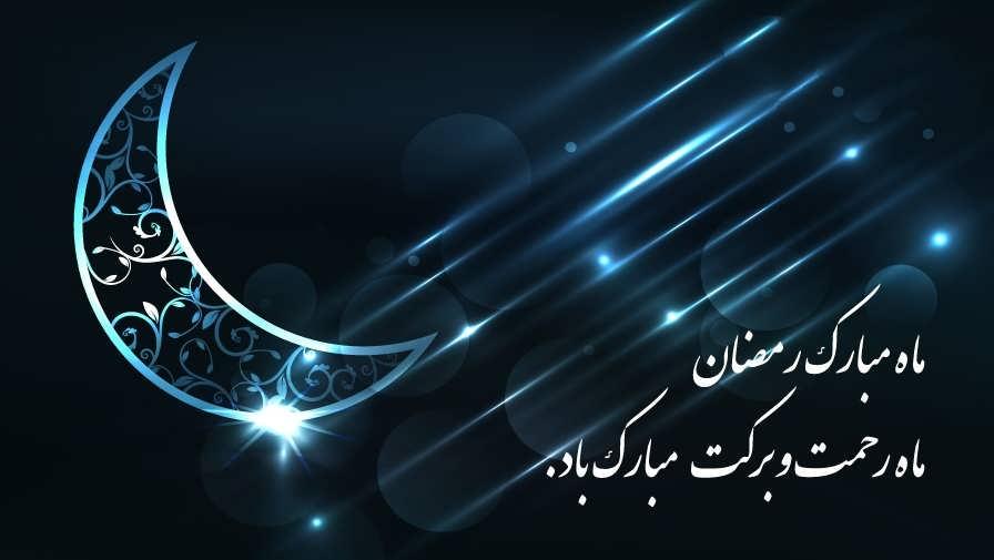آشنایی با انواع عکس پروفایل ماه رمضان 1400