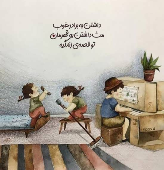 عکس نوشته های متنوع و خاص برادر خواهری