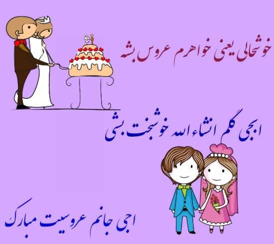 دلنوشته برادر خواهری برای تبریک عروسی