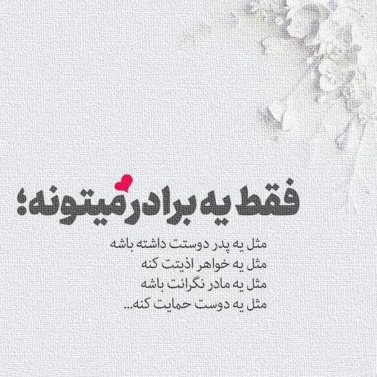 تصویر نوشته برادر خواهری برای پروفایل