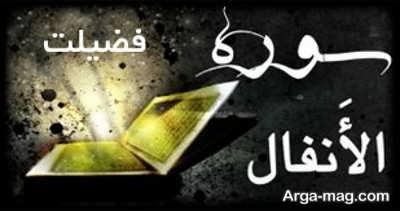 فضیلت سوره مبارکه انفال