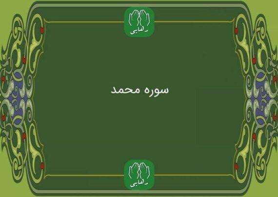 آشنایی با خواص سوره محمد