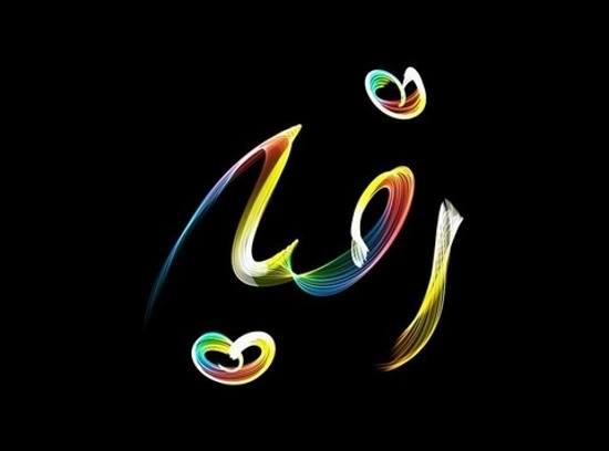 عکس نوشته نام رقیه با طرحی زیبا