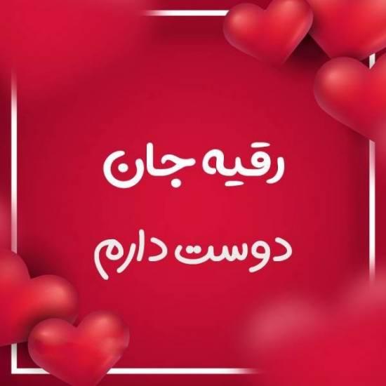 عکس نوشته عاشقانه اسم رقیه