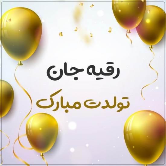 انواع زیبا عکس نوشته اسم رقیه