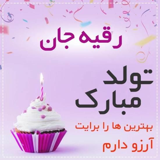 عکس پروفایل تبریک تولد برای اسم رقیه