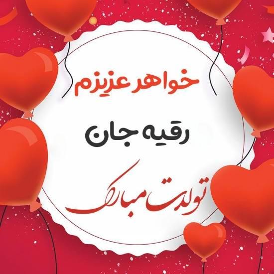تصویر پروفایل اسم رقیه