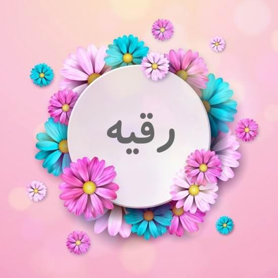 سری اول عکس نوشته اسم رقیه