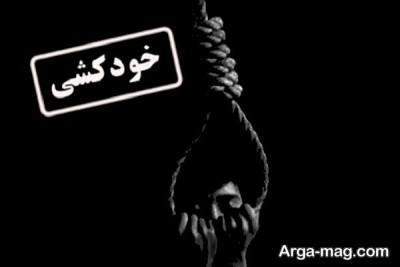 خودکشی در اسلام