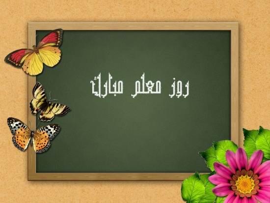 سری اول عکس پروفایل روز معلم