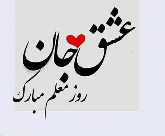 عکس نوشته عاشقانه برای تبریک روز معلم