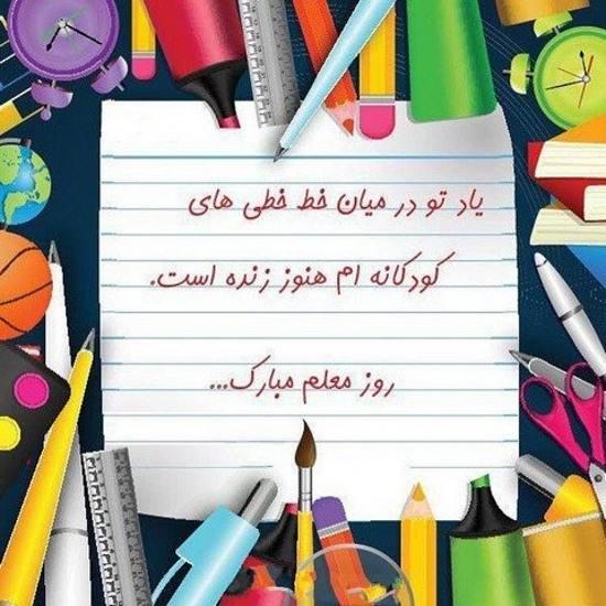 انواع جذاب تصویر نوشته روز معلم
