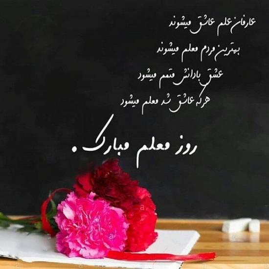عکس نوشته زیبا روز معلم