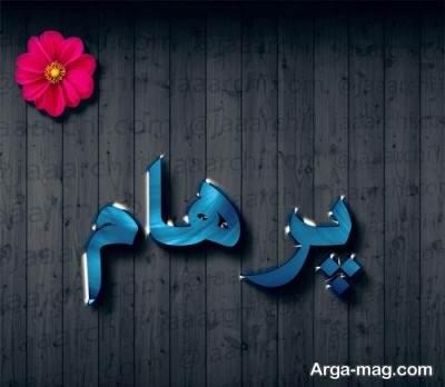 پرهام دارای ریشه فارسی است.