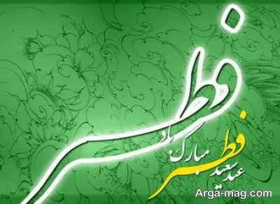 پیام رسمی و زیبا برای تبریک عید فطر