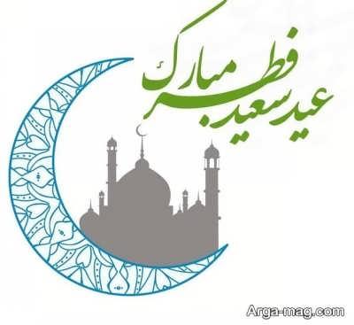 تبریک رسمی برای عید فطر