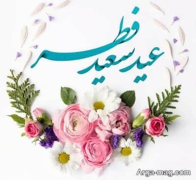 متن پرمحتوا برای تبریک عید فطر