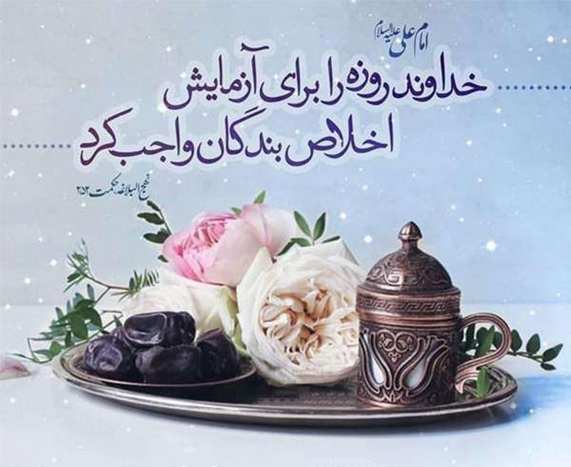 گلچین سخنان بزرگان درباره ماه رمضان