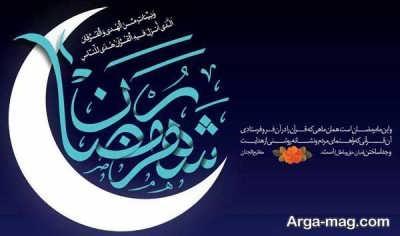 سخنان بزرگان درباره ماه رمضان با محتوای زیبا و عرفانی