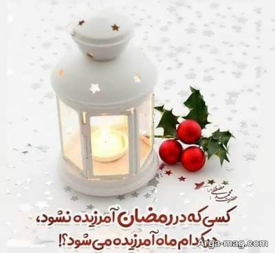 کلام زیبای بزرگان درباره ماه رمضان