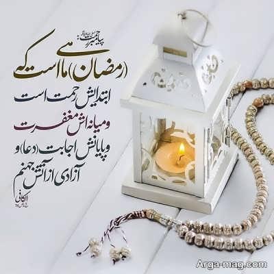 کلام حکیمانه بزرگان درباره ماه رمضان