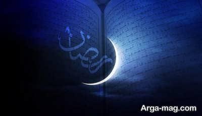 اس ام اس در مورد سحر ماه رمضان