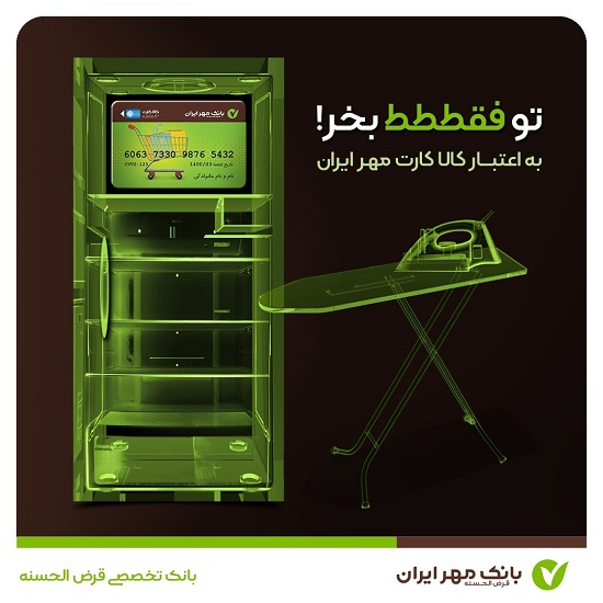 کالاکارت بانک مهر ایران