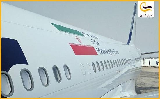 رزرو آنلاین بلیط هواپیما تهران