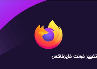 تغییر فونت فایرفاکس
