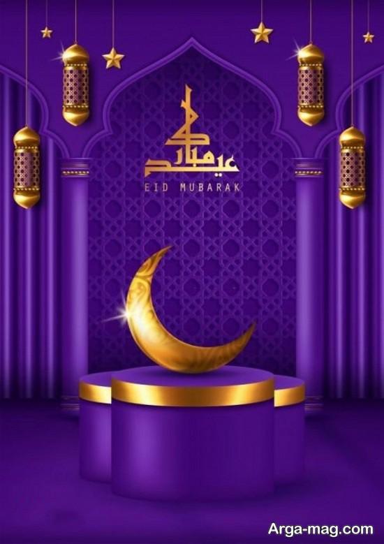 انواع عکس تبریک عید فطر