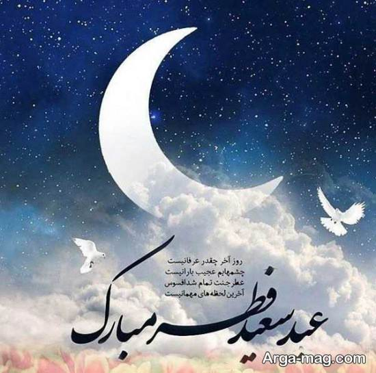 عکس تبریک عید فطر بسیار زیبا و باحال