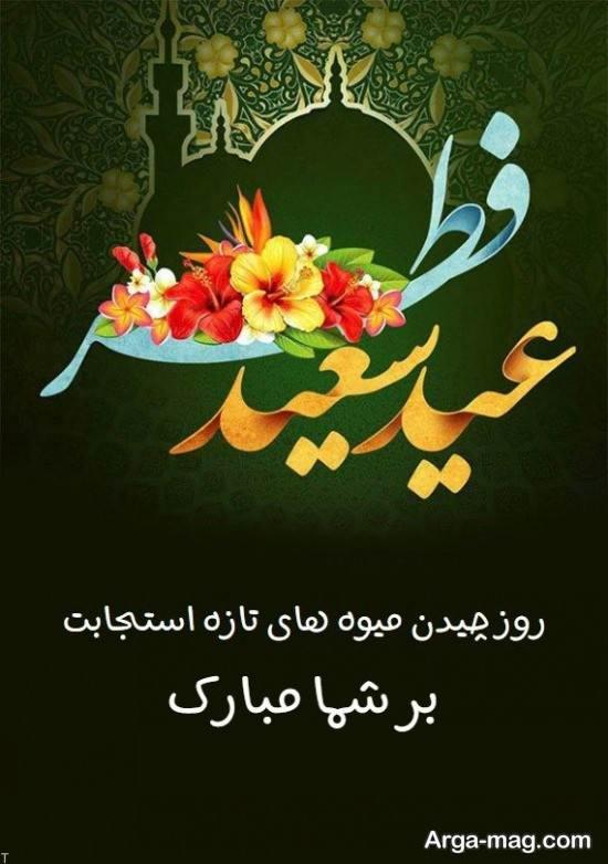 عکس های جدید تبریک عید فطر