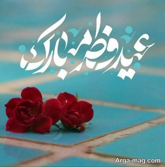 انواع زیبا عکس تبریک عید فطر